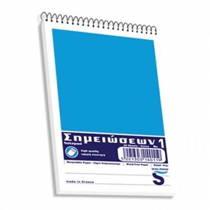 Μπλοκ Σημειώσεων SKAG Νο.1  Σπιράλ Ριγέ 78x127mm (50 Φύλλα)
