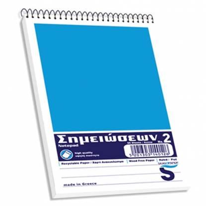 Μπλοκ Σημειώσεων SKAG Νο.2  Σπιράλ Ριγέ 90x148mm (50 Φύλλα)