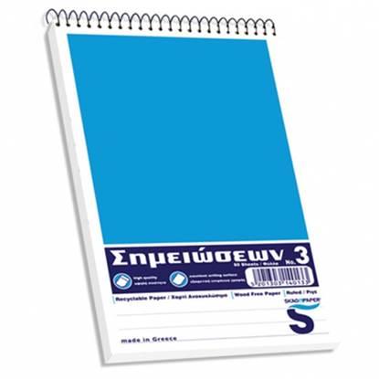 Μπλοκ Σημειώσεων SKAG Νο.3  Σπιράλ Ριγέ 105x178mm (50 Φύλλα)
