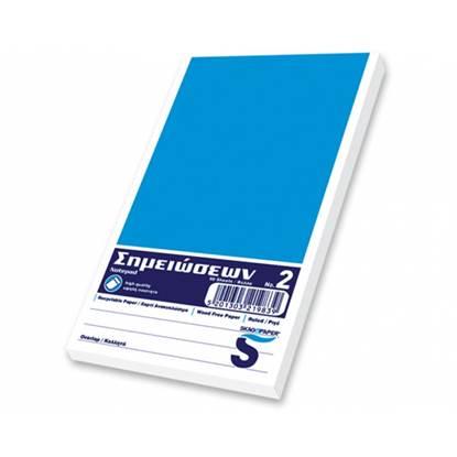 Μπλοκ Σημειώσεων SKAG Νο.2  Ριγέ 90x148mm (50 Φύλλα)