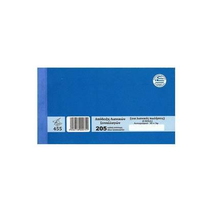 Απόδειξη Λιανικής PEPICO Τριπλότυπη με 2 ΦΠΑ N205/455 10x19 cm. (PEP454205)