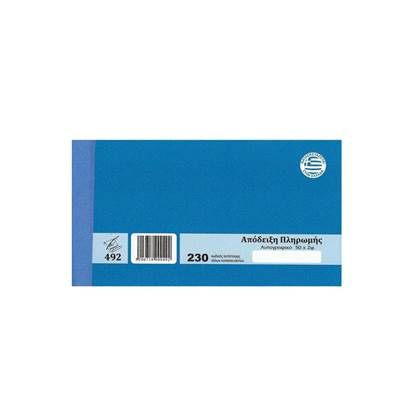 Απόδειξη Πληρωμής PEPICO Διπλότυπη N230/492 10x19 cm. (PEP454230)