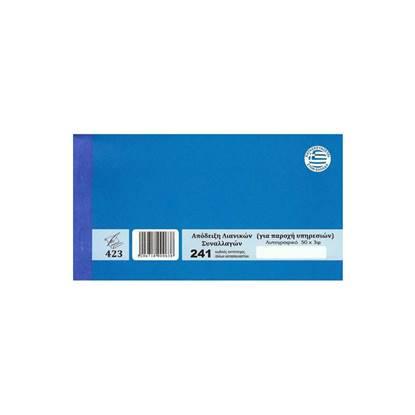 Απόδειξη Παροχής Υπηρεσιών PEPICO με 3 ΦΠΑ N241/423 10x19 cm. (PEP454241)