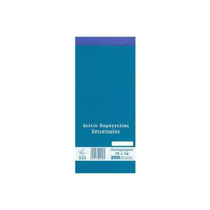 Δελτίο Παραγγελίας Εστιατορίου PEPICO Διπλότυπο N250/523 9x20 cm. (PEP454250)