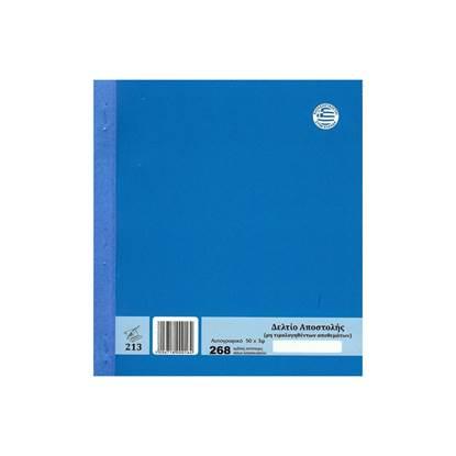 Δελτίο Αποστολής PEPICO Τριπλότυπο 50 Φύλλα Ν268/213 17.5x20 cm. (PEP454268)