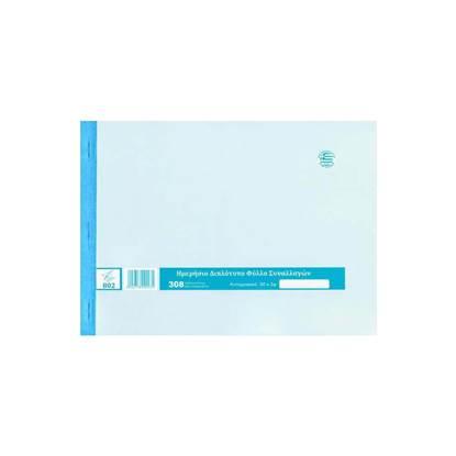 Ημερήσιο Φύλλο Συναλλαγών PEPICO Διπλότυπο N308/802 21x29 cm. (PEP454308)